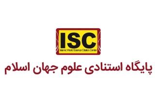دانلود لیست کامل مجلات ISC در سال 2018