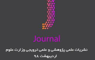نشریات علمی پژوهشی و علمی ترویجی وزارت علوم اردیبهشت 98