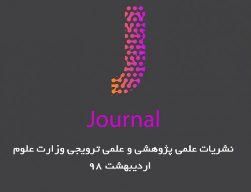 دانلود فهرست نشریات علمی پژوهشی و علمی ترویجی وزارت علوم اردیبهشت ۹۸